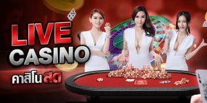 Live casino คาสิโนสด คาสิโนออนไลน์ แห่งยุคปัจจุบัน ที่มีความพัฒนา อย่างสุดล้ำ