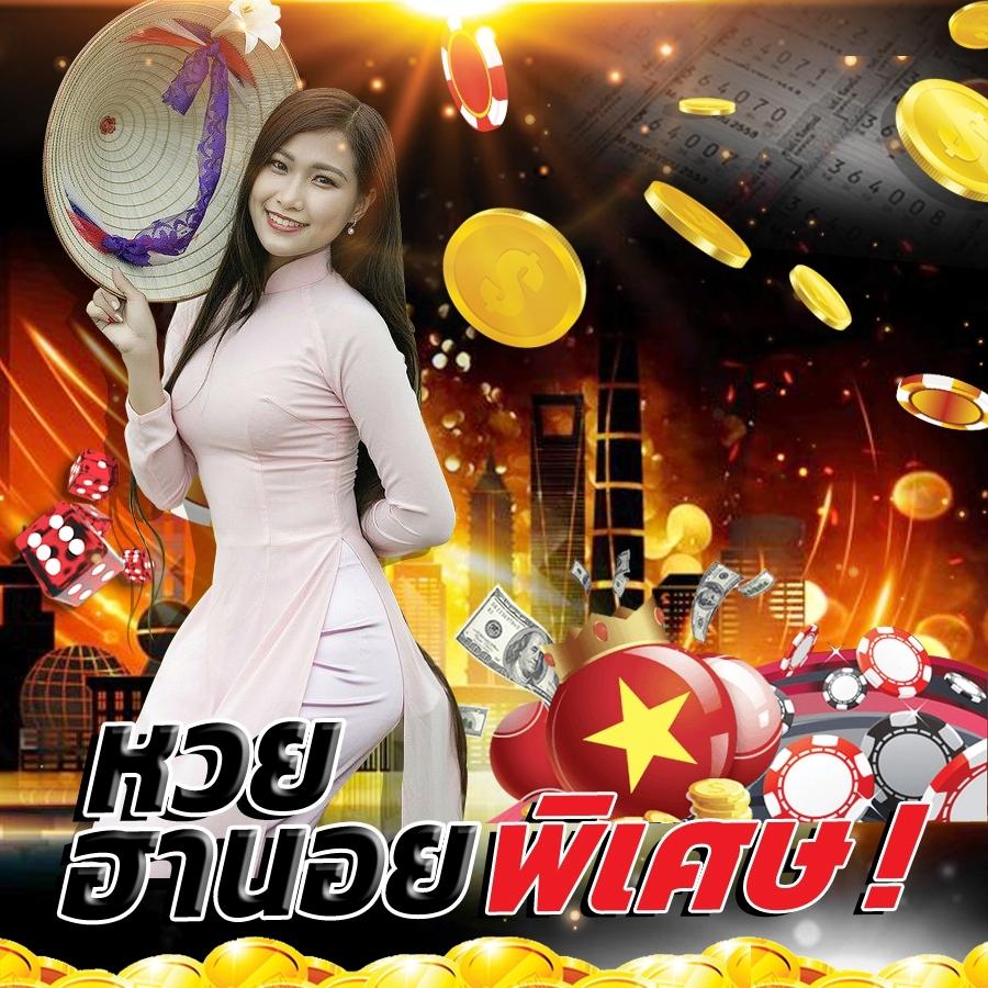 หวยฮานอยพิเศษ เป็นหวยออนไลน์แบบใหม่ที่คนเวียดนามเป็นคนคิดขึ้นมา